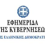 ΦΕΚ για την παράταση των συμβάσεων των επικουρικών