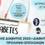 Σεμινάριο για το Διαβητικό πόδι