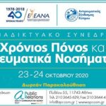 Διαδικτυακό συνέδριο «ΧΡΟΝΙΟΣ ΠΟΝΟΣ & ΡΕΥΜΑΤΙΚΑ ΝΟΣΗΜΑΤΑ»