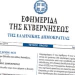 Ν 4735/2020 :Τροποποίηση του Κώδικα Ελληνικής Ιθαγένει- ας, νέο πλαίσιο επιλογής διοικήσεων στον δημό- σιο τομέα, ρύθμιση οργανωτικών θεμάτων της  Γενικής Γραμματείας Ιθαγένειας και της Γενικής Γραμματείας Ανθρώπινου Δυναμικού Δημόσιου Τομέα του Υπουργείου Εσωτερικών, ρυθμίσεις  για την αναπτυξιακή προοπτική και την εύρυθ- μη λειτουργία των Οργανισμών Τοπικής Αυτοδι- οίκησης και άλλες διατάξεις.