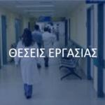 1 θέση Επισκέπτη Υγείας στην Π.Ε Σερρών