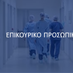 Aνοίγει 1.12.2020 η πλατφόρμα για το επικουρικό προσωπικό